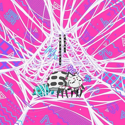 TVアニメ「蜘蛛ですが、なにか?」エンディングテーマ: がんばれ! 蜘蛛 ...