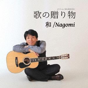 和/Nagomi 歌の贈り物