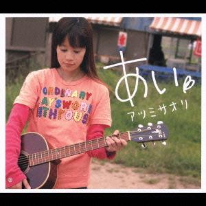 あい アツミサオリ CDシングル - Neowing