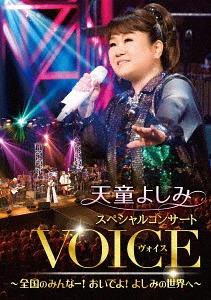 天童よしみ 天童よしみ スペシャルコンサート『VOICE』 ~全国のみんなー! おいでよ! よしみの世界へ~