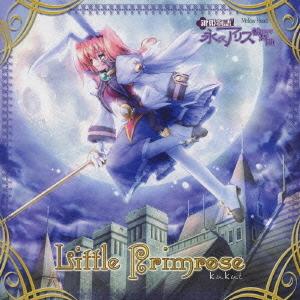 Little Primrose (TVアニメ「鍵姫物語 永久アリス輪舞曲」OPテーマ ...
