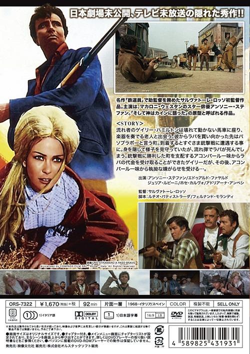 パソ・ブラボーの流れ者 洋画 DVD - Neowing