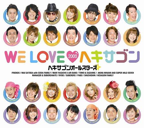 WE LOVE 2009 ヘキサゴン リミテッドエディション [CD+DVD+フォト ...