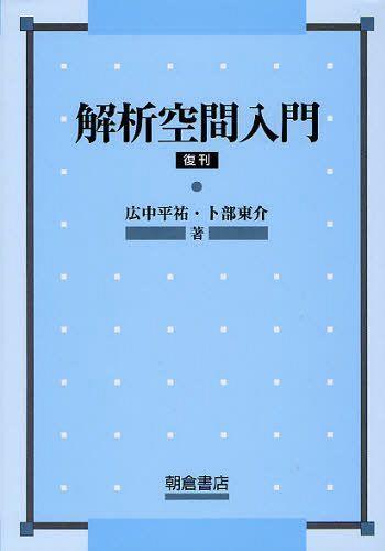 解析空間入門 復刊 広中平祐/著 卜部東介/著 本/雑誌 - Neowing