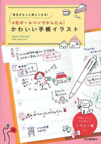 4色ボールペンでかんたん かわいい手帳イラスト 毎日がもっと楽しくなる Igloo Dining 著 本 雑誌 Neowing