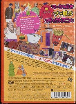 アクア・ティーン・ハンガー・フォース for JAP Eps.2 アニメ DVD ...