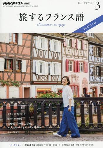 旅 する フランス語