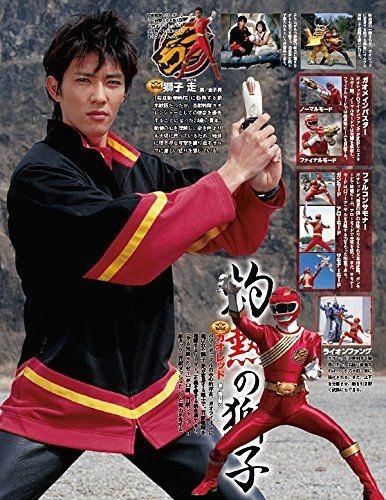 スーパー戦隊 Official Mook 21世紀 vol.1 百獣戦隊ガオレンジャー (講談社シリーズMOOK)