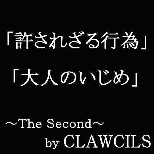 CLAWCILS The Second 「許されざる行為/大人のいじめ」