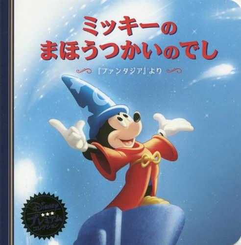 魔法 の 本 より