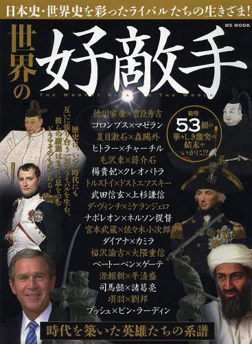 世界の好敵手 時代を築いた英雄たちの系譜 日本史・世界史を彩った ...