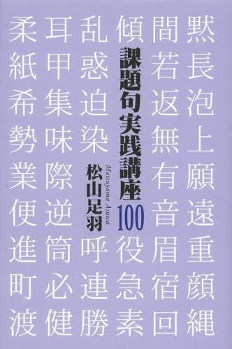 課題句実践講座100 松山足羽/著 本/雑誌 - Neowing