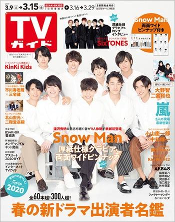 snowman テレビ