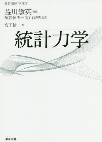 統計力学 (基幹講座物理学) 宮下精二/著 本/雑誌 - Neowing