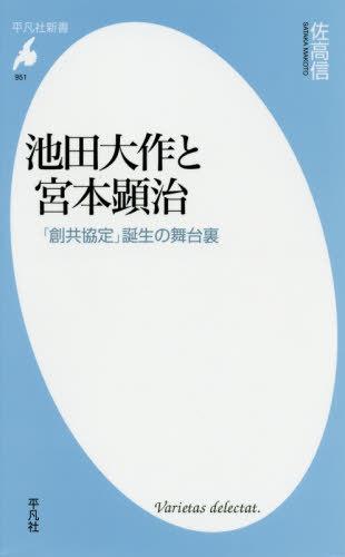 池田大作と宮本顕治 「創共協定」誕生の舞台裏 (平凡社新書) 佐高信/著 ...