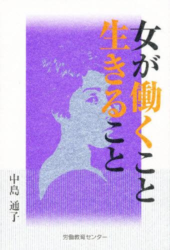 女が働くこと生きること 中島通子 本/雑誌 - Neowing