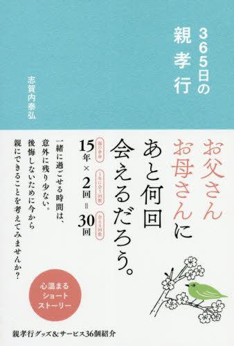 365日の親孝行 志賀内泰弘/著 本/雑誌 - Neowing
