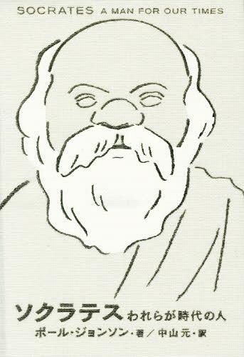 ソクラテス われらが時代の人 / 原タイトル:SOCRATES ポール ...