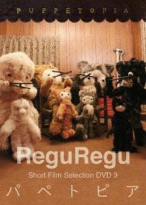 ReguRegu パペトピア