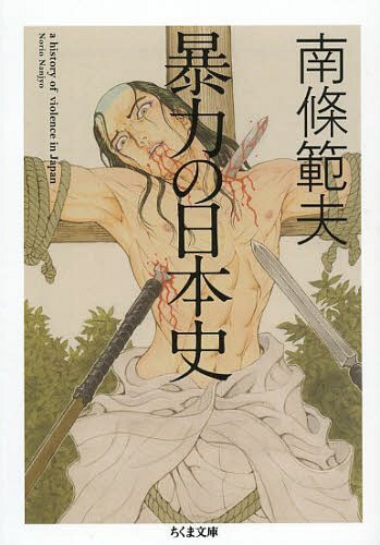 暴力の日本史 (ちくま文庫) 南條範夫/著 本/雑誌 - Neowing