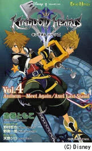 キングダムハーツ2 Vol.4 Anthem-Meet Again/Axel Last Stand (GAME ...