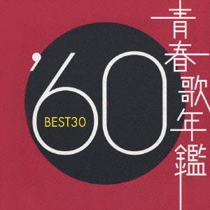青春歌年鑑 '60 BEST30 オムニバス CDアルバム - Neowing