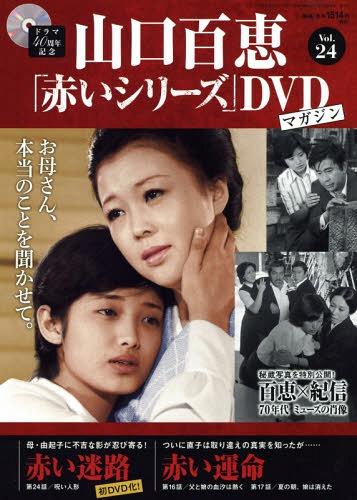 山口百恵「赤いシリーズ」DVDマガジン 2015年1/27号 【特集】 24号 ...
