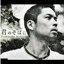 CD&DVD NEOWINGで買える「君のそばに」の画像です。価格は1,068円になります。