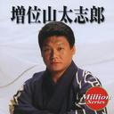 テイチク ミリオンシリーズ  増位山太志郎