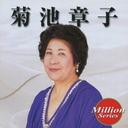 テイチク ミリオンシリーズ  菊池章子