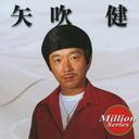 テイチク ミリオンシリーズ  矢吹健