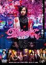 CD&DVD NEOWINGで買える「映画「Diner ダイナー」」の画像です。価格は5,280円になります。