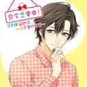 CD&DVD NEOWINGで買える「只今恋愛中! 久幸編 with B ?坂下家の日常?」の画像です。価格は2,530円になります。