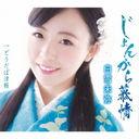 CD&DVD NEOWINGで買える「じょんから慕情」の画像です。価格は1,350円になります。