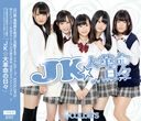 CD&DVD NEOWINGで買える「JK★大革命の日々」の画像です。価格は1,019円になります。