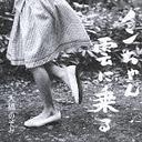 パンダコパンダ歌の画像