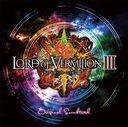 『ロード オブ ヴァーミリオン III 』 オリジナル・サウンドトラック