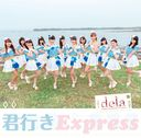 CD&DVD NEOWINGで買える「君行きExpress」の画像です。価格は1,100円になります。