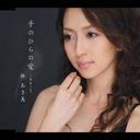 CD&DVD NEOWINGで買える「手のひらの愛」の画像です。価格は1,257円になります。