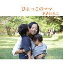 CD&DVD NEOWINGで買える「ひよっこのママ」の画像です。価格は1,047円になります。