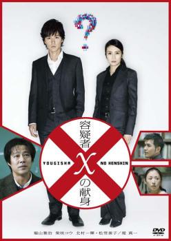 福山雅治主演ドラマ「ガリレオ」の劇場版「容疑者Xの献身」がDVD、Blu ...
