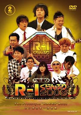 R-1ぐらんぷり DVD特集